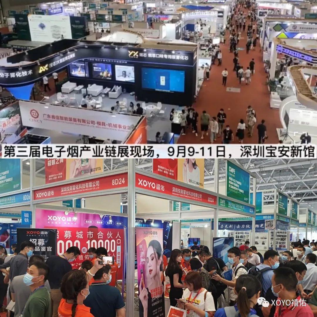 2022年第四届电子雾化全产业链展览将于8月23-25号在深圳国际会展中心举行!